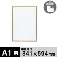 アートプリントジャパン 木製フレーム A1 ナチュラル 1000008807