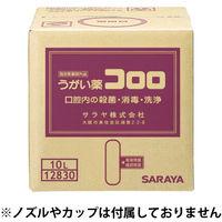 サラヤ サラヤ うがい薬コロロ 10L 12830 1個 342ー0141 (直送品)