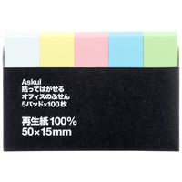 アスクル 貼ってはがせるオフィスのふせん 50×15mm カラー5色 75冊(25冊×3パック)
