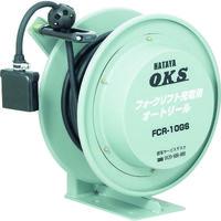 ハタヤリミテッド OKS フォークリフト充電用オートリール 10m FCR10GS 1台 287ー7023 (直送品)