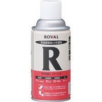 ローバル(ROVAL) ローバル(常温亜鉛メッキ) 300mlスプレー R-300ML 1本 356-5084 (直送品)