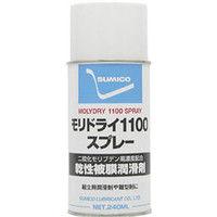 住鉱潤滑剤 スプレー(乾性被膜潤滑剤) モリドライ1100スプレー 240ml RDS 1本 121-8301 (直送品)