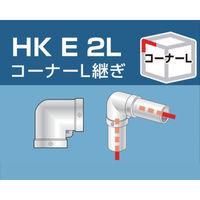 大平金属工業 アルインコ 単管用パイプジョイント コーナーL継ぎ HKE2L 1個 308ー0927 (直送品)