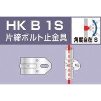 大平金属工業 アルインコ 単管用パイプジョイント片締ボルト止金具 HKB1S 1個 307ー2193 (直送品)