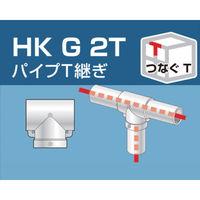 アルインコ(ALINCO) 単管用パイプジョイント パイプT継ぎ HKG2T 1個 307-2215 (直送品)