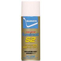 住鉱潤滑剤 スプレー(低粘度シリコーン系離型剤) スミモールドS2 420ml SMD-S2 1本 123-2541 (直送品)