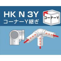 大平金属工業 アルインコ 単管用パイプジョイント コーナーY継ぎ HKN3Y 1個 308ー0978 (直送品)