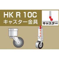 大平金属工業 アルインコ 単管用パイプジョイント キャスター金具 HKR10C 1個 307ー2231 (直送品)