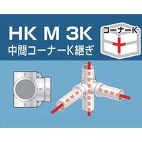 大平金属工業 アルインコ 単管用パイプジョイント中間コーナーK継ぎ HKM3K 1個 308ー0960 (直送品)