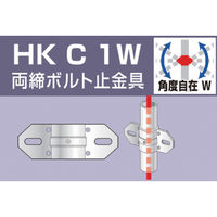 大平金属工業 アルインコ 単管用パイプジョイント両締ボルト止金具 HKC1W 1個 307ー2207 (直送品)