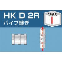 大平金属工業 アルインコ 単管用パイプジョイント パイプ継ぎ HKD2R 1個 308ー0919 (直送品)