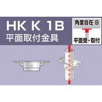 大平金属工業 アルインコ 単管用パイプジョイント 平面取付金具 HKK1B 1個 308ー0943 (直送品)