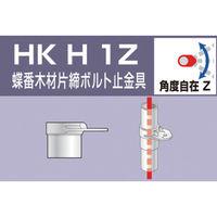 大平金属工業 アルインコ 単管用パイプジョイント蝶番木材片締ボルト止金具 HKH1Z 1個 308ー0935 (直送品)