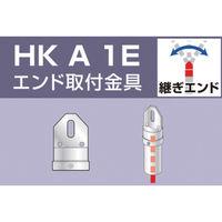 大平金属工業 アルインコ 単管用パイプジョイント エンド取付金具 HKA1E 1個 307ー2185 (直送品)