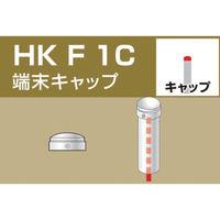 大平金属工業 アルインコ 単管用パイプジョイント 端末キャップ HKF1C 1個 308ー8022 (直送品)