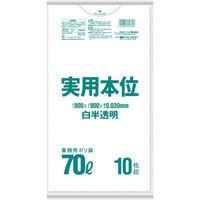 日本サニパック サニパック 業務用実用本位 70L白半透明 NJ79 1セット(10枚:10枚入×1袋) 335ー7236 (直送品)