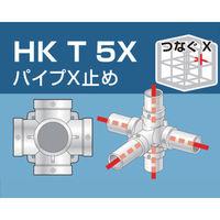 大平金属工業 アルインコ 単管用パイプジョイント パイプX止め HKT5X 1個 308ー1010 (直送品)