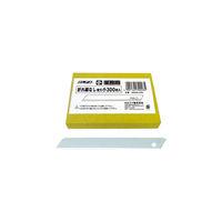 オルファ(OLFA) 折れ線なし替刃小 (300枚入) SB300-OSN 1箱(300枚) 374-5333 (直送品)