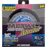 山真製鋸 YAMASIN メタルマスター鉄工用 YSD110MM 1枚 333-8312 (直送品)