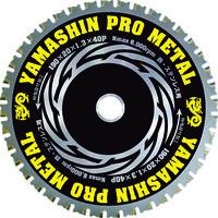 山真製鋸 YAMASIN チップソー(プロメタル) YSD165PM 1枚 333-8371 (直送品)