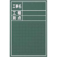 マイゾックス マイゾックス 工事用木製黒板 Wー3CS W3CS 1枚 382ー5795 (直送品)