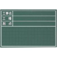マイゾックス(Myzox) 工事用木製黒板 W-6CS W-6CS 1枚 382-5809 (直送品)