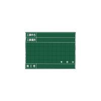 マイゾックス(Myzox) マイゾックス ハンディススチールグリーンボード SG-140A SG-140A 1枚 382-5159 (直送品)