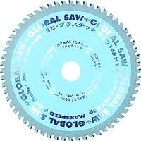 モトユキ 塩ビ・プラスチック用グローバルソー PT-165 1枚 379-3389 (直送品)