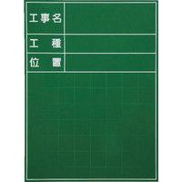 マイゾックス マイゾックス ハンディススチールグリーンボード SGー101A SG101A 1枚 382ー5078 (直送品)