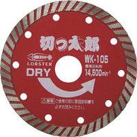 ロブテックス(LOBTEX) ダイヤモンドホイール きっ太郎 ウェーブタイプ 127mm WK125 1枚 375-9148 (直送品)