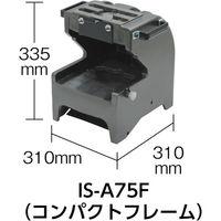 育良精機 育良 フレーム ISA75F 1台 375ー0451 (直送品)