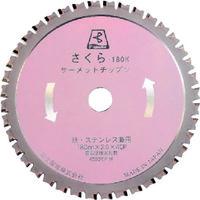富士製砥 富士 サーメットチップソーさくら180K 180X2.0X20 TP180K 1枚 393ー6686 (直送品)