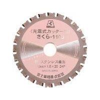富士製砥 サーメットチップソーさくら110J 110X1.5x20 充電カッター用 TP-110J 1枚 393-6678 (直送品)