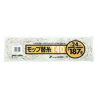 テラモト モップ替糸T40 187g CL3662180 1セット(10枚:1枚×10)