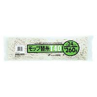 テラモト モップ替糸T40 260g CL3662260 1セット(10枚:1枚×10)