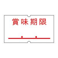 サトー SP用ラベル 「賞味期限」 SP-5 1袋(20巻入)
