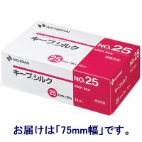 ニチバン キープシルク 75mm×9m No.75 1箱(4巻入) (取寄品)