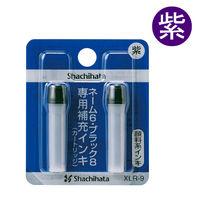シャチハタ補充インク(カートリッジ)ネーム6・ブラック8・簿記スタンパー用 XLR-9 紫 2本(2本入×1パック)