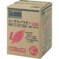 トラスコ中山(TRUSCO) TRUSCO ユーゲルパウダー 6kg YGP-6 1個(6000g) 227-7590 (直送品)