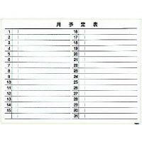 トラスコ中山(TRUSCO) スチール製ホワイトボード 月予定表・横 白 900X1200 白 WGL-612S W 1枚 288-5069 (直送品)