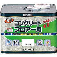 カンペハピオ ALESCO カンペ 油性コンクリートフロア用7Lホワイト 9950017 1缶 361ー0772 (直送品)