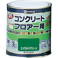 カンペハピオ ALESCO カンペ油性コンクリートフロア用1.6L エメラルドグリーン 9950041.6 1缶 361ー0811 (直送品)