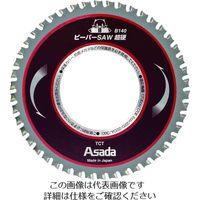 アサダ(ASADA) ビーバーSAW超硬B140 EX10486 1枚 360-7020 (直送品)