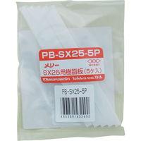 室本鉄工 樹脂板SX25用(5個入り) PB-SX25-5P 1袋(5個) 368-9182 (直送品)