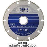 ロブテックス(LOBTEX) エビ 電着ダイヤモンドホイール 窒素サイディング専用 125mm EY125 1枚 372-1248 (直送品)