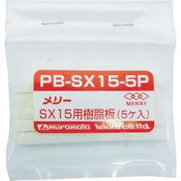 室本鉄工 樹脂板SX15用(5個入り) PB-SX15-5P 1袋(5個) 368-9166 (直送品)