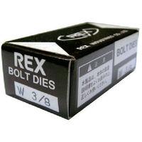 レッキス工業(REX) ボルトチェザー MC W3/8 RMC-W3/8 1組 370-9345 (直送品)