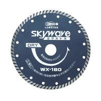 ロブテックス エビ ダイヤモンドホイール スカイウェーブエクストラ(乾式) 180mm WX180 1枚 372ー6894 (直送品)