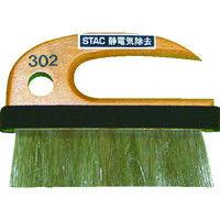 スタック・アンド・オプティーク スタック 静電気除去コンパクトブラシラ STAC302 1本 291ー5413 (直送品)