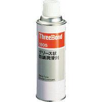 スリーボンド(ThreeBond) スプレーグリス 防錆潤滑剤 TB1805 340ml TB1805 1本 126-2556 (直送品)
